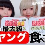 【大食い】ハプニング満載!?噂の超超超大盛りGIGAMAXペヤング2箱食べ切れるまで帰れません!!!