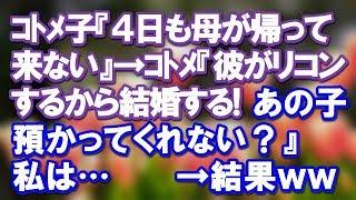 【感動スカッと話】私「どうしたの?」コトメ子『4日も母が帰って来ない』→コトメ『彼がリコンするから結婚するのー!あの子預かってくれない?』私は…【スカッと便り】