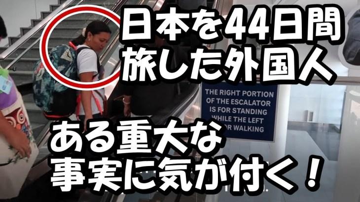 「日本の何が最も凄いのか気がついた!」日本を44日間旅した外国人 ある重大な事実に衝撃を受け感動する【海外の反応】