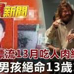 823秘辛……靈犬 神雞 李昌鈺  企鵝報恩黏TT 感動全記錄《57爆新聞》網路獨播版