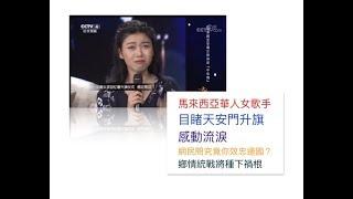 馬來西亞華人女歌手 目睹天安門升旗 感動流淚 網民問究竟你效忠邊國? 鄉情統戰將種下禍根