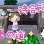 けもの道と待合所の組み合わせが最強に可愛い! とびだせ どうぶつの森 amiibo+ 実況プレイ