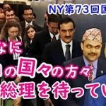 《感動》こんなに沢山の国々の方々が安倍総理を待っていた! 安倍内閣総理大臣一般討論演説《第73回国連総会》2018年9月25日NY