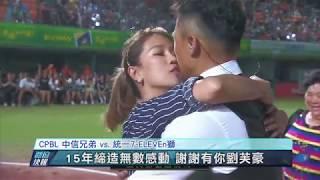 愛爾達電視20180922|劉芙豪引退賽 武神炸裂感動逆轉勝