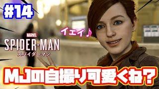 MJの自撮りフツーに可愛いくね?【PS4】スパイダーマン実況!日本語 #14