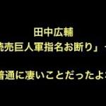 田中広輔「読売巨人軍指名お断り」って 普通に凄いことだったよな