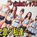 【ダンス&ボーカルユニット】vitulaの裏側の様子?!まさかのハプニング!!
