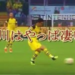 香川真司 スーパーアシスト連発!やっぱ凄いよ!ドルトムント最新試合