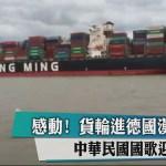 感動! 貨輪進德國漢堡港 中華民國國歌迎接