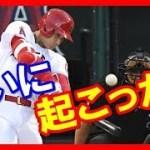 MLB 大谷翔平選手の成績が凄い! 20号本塁打でMLB史上初快挙達成 10登板、20本、8盗塁クリア 【海外の反応】
