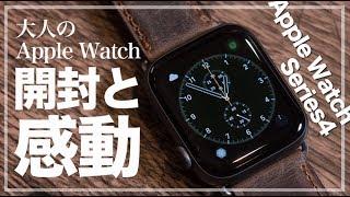 キタぁーーー!ちょっと大人のAppleWatch Series4  〜開封と感動〜