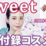 【sweet2018年10月号】付録コスメが最強に使える!感動!