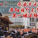 【片輪走行】上町 カンカン場やりまわし ハプニング 岸和田だんじり祭 第一回試験曳き【高音質】