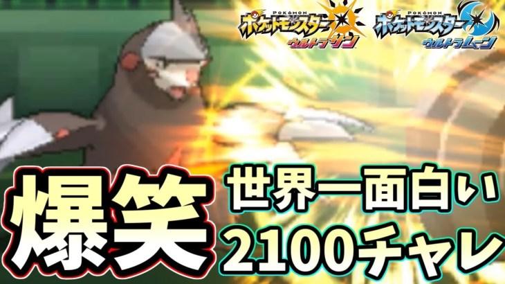 【ポケモンUSM】世界一面白いレート2100チャレンジ