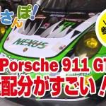 《S耐TV》ポルシェの重量配分がすごい! GT3 Porsche 911 GT3Rを徹底解剖!