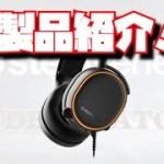 凄い音が聞こえるゲーミングヘッドセット Arctis 5 2019 Editionを紹介【紹介動画】