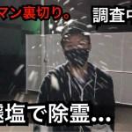 【心霊】北海道最強心霊スポットに行ったらハプニングだらけ!?後編