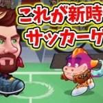 スマホで遊べるサッカーゲームが面白い件についてwww【Head Ball 2】