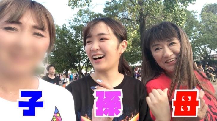 前代未聞のハプニング発生‼️😳💦親子三代でB'zのライブに参戦😆【ココロマン普段の様子】