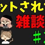 面白いけどカットされた雑談集 ♯2-PUBG【EXAM】