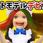ケリーちゃん カットモデルになったらスゴイ髪型に・・・。:リカちゃん人形おもちゃアニメ動画