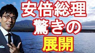 【上念司・藤井厳喜】安倍総理 驚きの 展開