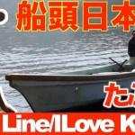 【日本一の船頭】国見さんも凄いけど、ヒロトはもっと凄い【シーライン釣果ノート49】Ocean fishing