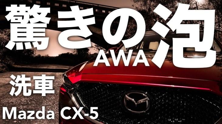 驚きの泡体験。泡を吹き付ける機械が別にある洗車機。Mazda CX-5