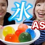 【ASMR】氷の咀嚼音!Crunchy ICE Eating Sound!ハプニング有り!