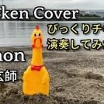 【Lemon(米津玄師)】びっくりチキンで演奏してみた / Lemon – Kenshi Yonezu | Chicken Cover