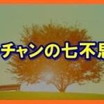 【感動する話泣ける話】カーチャンの七不思議