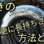 【驚き】劣化寸前のタイヤに艶を与え長持ちさせる方法とは?