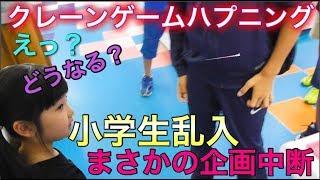 【クレーンゲーム】集団小学生乱入😯こんなハプニング今までなかった・・