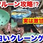 【3段クルーン沼】パチンコ玉が流れる面白いクレーンゲームで景品取ってみた結果w