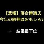 【悲報】落合博満氏「今年の阪神はおもしろい」 → 結果最下位