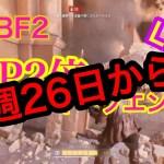 ダブルボーーナス!!が既にきていると思いすごいヘビーばっかり使う男。【SWBF2】ダブルボーナスは26日から!!