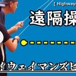 紐を遠くから操る面白いロープワーク【ハイウェイマンズヒッチ】Highwayman's Hitch