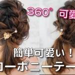 360°可愛い!簡単ローポニーテール/mille channel
