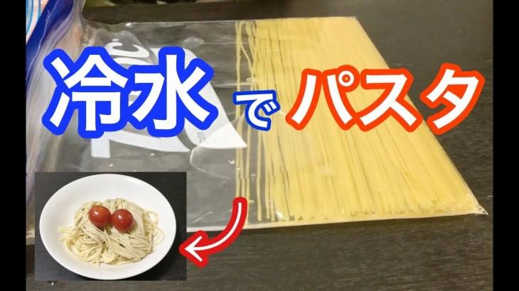 【茹でない・加熱なし】パスタは冷水で調理できる⁉︎驚きの味【防災食】