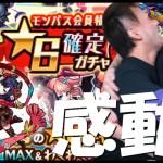 【モンスト】★6確定ガチャを引いて…『小野小町』で大感動!?