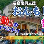『感動』のバイクベント! おんもしぇ祭り2018 Iwent to the festival in Fukushima 【 BMW S1000R motovlog / モトブログ 】