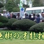 「東亜樹のハプニング」東あき Aki Azuma 10year old  Interviewed Aki