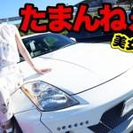 オーナーはRQ!?オーバーフェンダーが凄い Z33!!〜TOKYO GIRLS CAR COLLECTION 2018〜