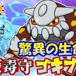 【ポケモンUSUM】驚きの生命力&バグレベルの耐性!進撃のゴキブロス