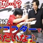 【小松昌平10勝目なるか!?】面白い男子の称号はどちらの手に!?【おもしろ対決】