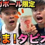 【感動】今まで飲んだタピオカの中で一番美味い!!!