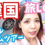 【ホテルルームツアー】韓国旅行~空港でハプニング編~【梨大お買い物】