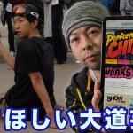 【番外編】パフォーマー チキさんの上野公園上ライブに感動した!