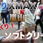【モトブログ】ぶらりXMAX #34 京都 嵐山びっくり!ソフトクリーム