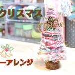 【2019クリスマス#1】簡単可愛い♪卓上クリスマスツリー